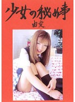 (pygv009)[PYGV-009] 少女の秘め事 由愛 ダウンロード