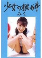(pygv010)[PYGV-010] 少女の秘め事 みく ダウンロード