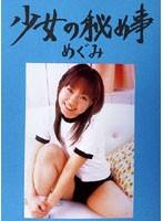 (pygv012)[PYGV-012] 少女の秘め事 めぐみ ダウンロード