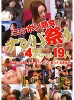 「ニッポン熟女ナンパ祭り19人」のパッケージ画像