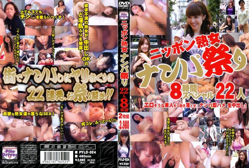 熟女の騎乗位無料動画像。ニッポン熟女ナンパ祭り22人
