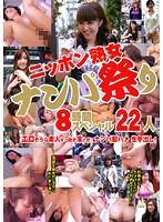 (pyld00024)[PYLD-024] ニッポン熟女ナンパ祭り22人 ダウンロード