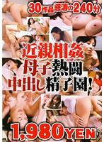(pyld00038)[PYLD-038] 近親相姦 母子熱闘中出し精子園! ダウンロード