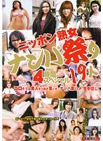 (pyld00040)[PYLD-040] ニッポン熟女ナンパ祭り19人 ダウンロード