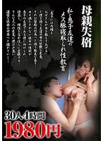 「母親失格 私と息子友達のメス豚寝取られ性教育 30人4時間」のパッケージ画像