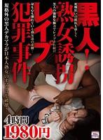 「黒人!熟女誘拐レ○プ犯罪事件 4時間」のパッケージ画像