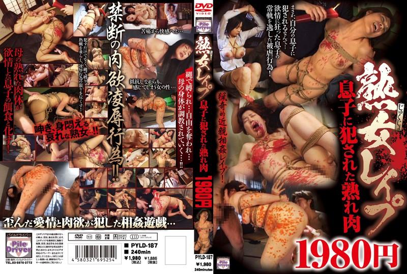 人妻の縛り無料動画像。熟女レイプ 息子に犯された熟れ肉
