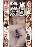 (pym002)[PYM-002] 童貞狩り 18人の初体験メモリー ダウンロード