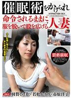 (pzo00021)[PZO-021] 催眠術をかけられ命令されるままに服を脱いで股を広げる人妻 ダウンロード
