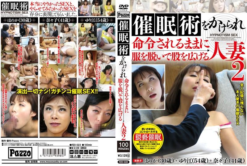人妻、吉乃ほのか出演の洗脳無料熟女動画像。催眠術をかけられ命令されるままに服を脱いで股を広げる人妻2