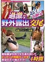(pzo00034)[PZO-034] 過激な野外露出交尾 羞恥願望を持つ女を連れ回してビンビンの勃起チンポを青空の下で挿入ナマ!4時間 ダウンロード