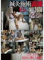(pzo00044)[PZO-044] 鍼灸施術盗撮16人4時間 必ずイカせるエロ院長の卑猥な指の快楽に踊り出す下半身 ダウンロード