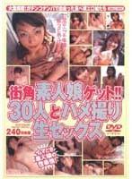 街角素人娘ゲット!! 30人とハメ撮り生セックス ダウンロード