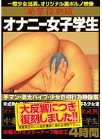 (qcfl00001)[QCFL-001] 発禁復刻版 オナニー女子学生 ダウンロード