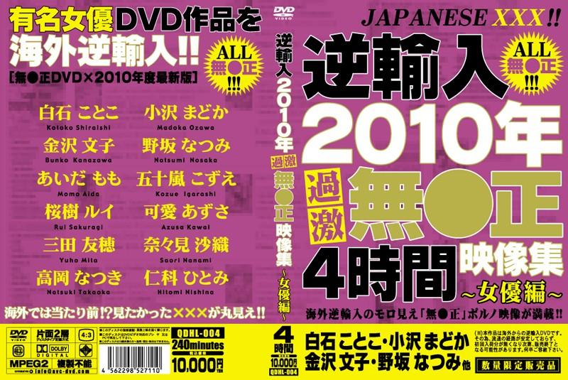 逆輸入 2010年過激無●正映像集〜女優編〜