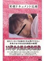 実録ドキュメント記録 10代少女処女喪失映像 ダウンロード
