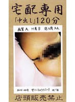 (qhv004)[QHV-004] 宅配専用 「中出し」 4 ダウンロード