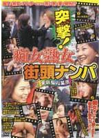 (qifv001)[QIFV-001] 突撃! 痴女熟女街頭ナンパ ダウンロード