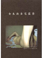 (qjnd001)[QJND-001] 女生徒自宅監禁 ダウンロード