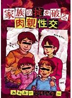 (qkgl00001)[QKGL-001] 家族の掟を破る 肉親性交 ダウンロード