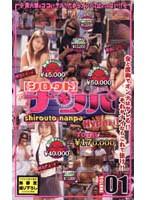 [シロウト]ナンパHyper!! VOLUME.01 ダウンロード