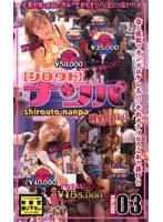 [シロウト]ナンパHyper!! VOLUME.3 ダウンロード