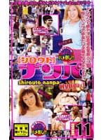 [シロウト]ナンパHyper!! VOLUME.11 ダウンロード