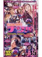 [シロウト]ナンパHyper!! VOLUME.15 ダウンロード