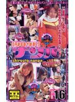 [シロウト]ナンパHyper!! VOLUME.16 ダウンロード