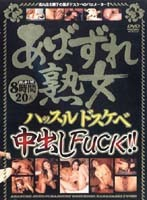 (qkxx001)[QKXX-001] あばずれ熟女 ハッスルドスケベ中出しFUCK!! ダウンロード