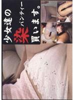 (qnol001)[QNOL-001] 少女達の染パンティー買います。 ダウンロード