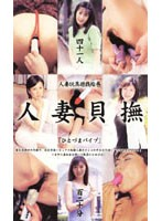 (qnz001)[QNZ-001] 人妻玩具遊戯絵巻 人妻貝撫「ひとづまバイブ」41人 ダウンロード
