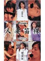 人妻口淫遊戯絵巻 人妻笛裸「ひとづまフェラ」30人 ダウンロード