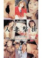 (qnz004)[QNZ-004] 人妻精液遊戯絵巻 人妻撃掛「ひとづまぶっかけ」31人 ダウンロード