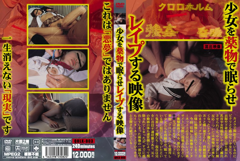 (qolx00003)[QOLX-003] 少女を薬物で眠らせレイプする映像 ダウンロード