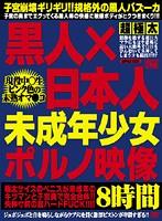 (qpgx001)[QPGX-001] 黒人×日本人未成年少女ポルノ映像 ダウンロード