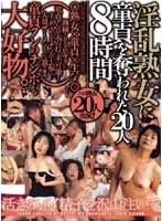 (qqmx001)[QQMX-001] 淫乱熟女に童貞を奪われた20人8時間 ダウンロード