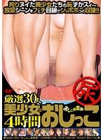 (qqzl001)[QQZL-001] 厳選30人 美少女のおしっこ 4時間 ダウンロード