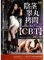 陰茎睾丸拷問【CBT】 沙爛