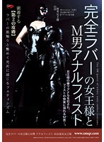 「完全ラバーの女王様とM男 アナルフィスト 山田亜美」のパッケージ画像