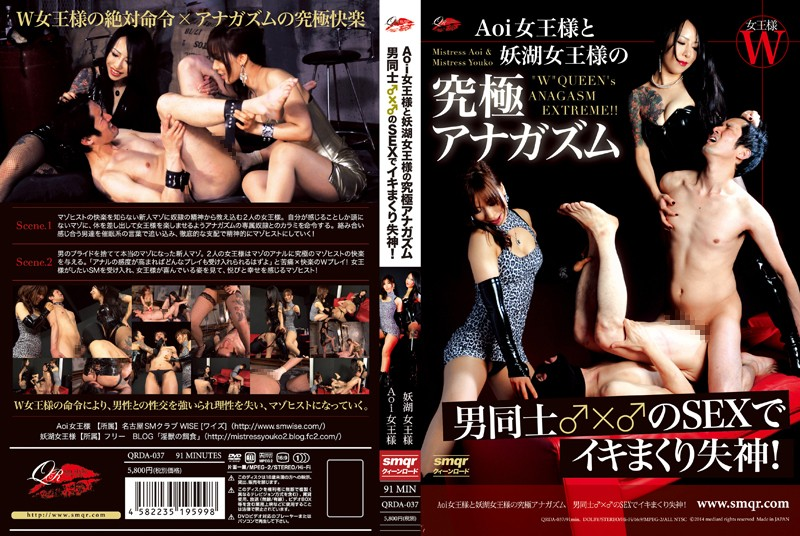 Aoi女王様と妖湖女王様の究極アナガズム 男同士♂×♂のSEXでイキまくり失神!