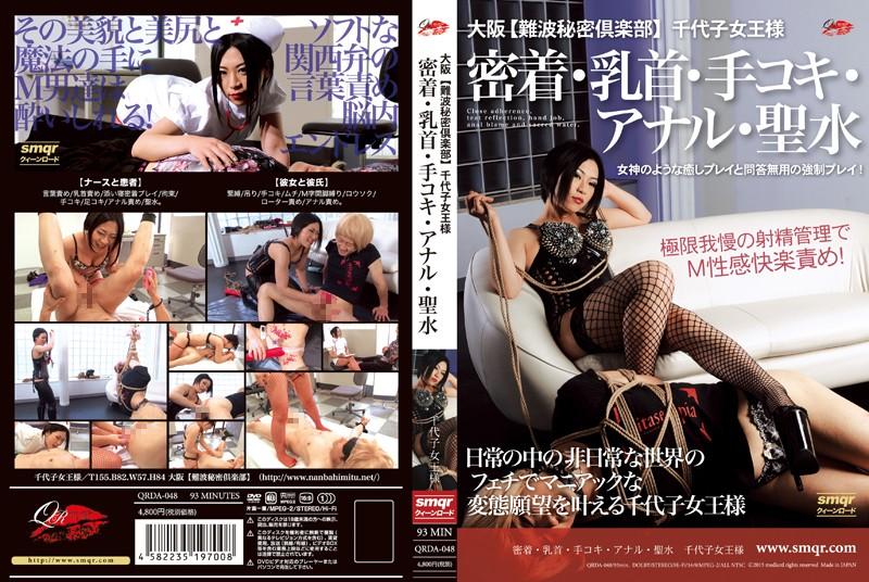 ドレスのナース、千代子出演のアナル無料動画像。大阪千代子女王様 密着・乳首・手コキ・アナル・聖水