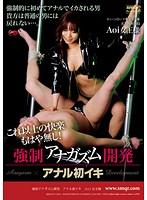 「強制アナガズム開発 アナル初イキ Aoi女王様」のパッケージ画像