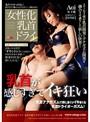 女性化乳首ドライ 乳首が感じすぎてイキ狂い Aoi女王様