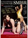 【パラフィリア】女子プロレス部のSM制裁