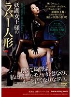 (qrda00064)[QRDA-064] 妖湖女王様のラバー人形 ダウンロード