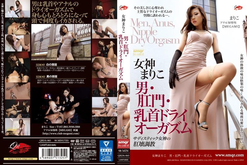 [QRDA-065] 女神まりこ 男・肛門・乳首ドライオーガズム