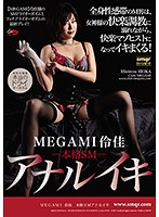 MEGAMI 伶佳 本格SMアナルイキ