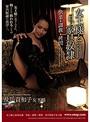 女王様と家具奴隷 快楽・調教・拷問 及川貴和子