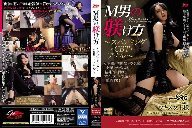 女王様、ツキメ出演のSM無料動画像。M男の躾け方~スパンキング・CBT・アナル~ ツキメ